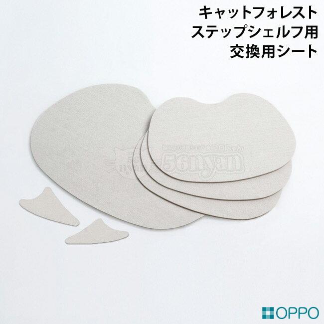 OPPO SpareSheet キャットフォレスト スペアシート StepSL用(L×1枚・S×4枚)【特箱】