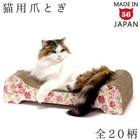 ゴロにゃんオリジナル猫用爪とぎ キャットライドシリーズ コーディネイトソファ Fab. インテリア【特箱】