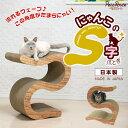 ペッツルート にゃんこのS字 爪とぎ ウッディ ダンボール 日本製 (66095)