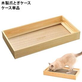 ミュウミュウつめみがきケース ナチュラル 猫 つめとぎ 爪とぎ (12528)【特箱】