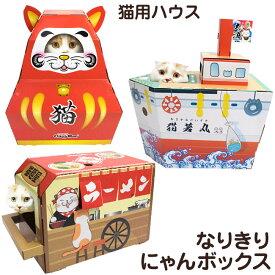 キャティーマン なりきりにゃんボックス 猫用 ハウス