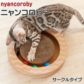 エイムクリエイツ ニャンコロビー サークル (11743) 猫用おもちゃ【特箱】