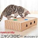 エイムクリエイツ ニャンコロビー ボックス (11736) 【猫 つめとぎ おもちゃ ダンボール】