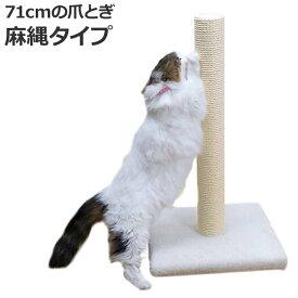 ロングポール 爪とぎ (麻タイプ)【高さ約71cmポール型つめとぎ】