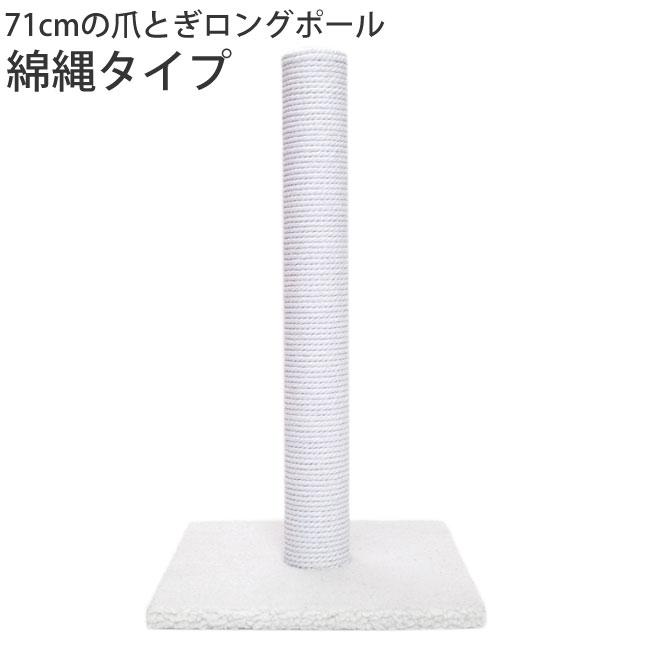 ロングポール 爪とぎ (#2509 綿タイプ)(25870)【高さ約72cmポール型つめとぎ】【特箱】