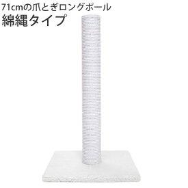 ロングポール 爪とぎ (綿タイプ)【高さ約72cmポール型つめとぎ】