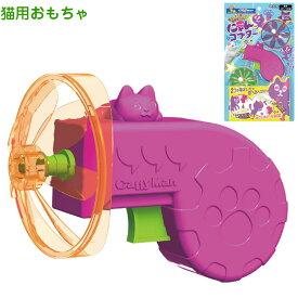 じゃれ猫 にゃんコプター キャティーマンハヤシ 猫用おもちゃ キャットトイ
