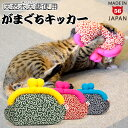 猫用おもちゃ 国産またたび100%使用 ゴロにゃんオリジナル★なめけるキッカー がまぐちシリーズ