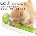 GEX Catit キャットイット Senses2.0 スーパーサーキット Cat it 【猫用 おもちゃ】(24773)