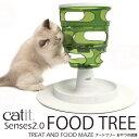 GEX Catit キャットイット Senses2.0 フードツリー Cat it 【猫用 おもちゃ 食器】 (24742)【特箱】
