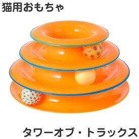 ダッドウェイ タワーオブ・トラックス 猫用おもちゃ(00317)