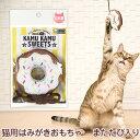 国産 猫用 ハミガキおもちゃ ドーナツ(54956)