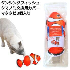 貝沼産業 ダンシングフィッシュ クマノミ 交換用カバー 替え 猫用おもちゃ (31158)