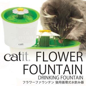 GEX Catit キャットイット フラワーファウンテン Cat it 猫用 自動給水器 (24728)