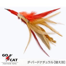 ダ・バード用替え羽 ナチュラル ダバード用※猫じゃらし ダ・バード用の交換羽根です。この商品だけでは遊べません。(01575)