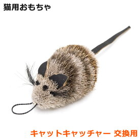 Cat Catcher キャットキャッチャー 交換用 (01131) 猫用じゃらし
