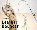[Vee] PURRfect レザーバウンサー ※お色はお選びいただけません【猫用 ネコ用 ねこ用 おもちゃ 特箱】(01560)