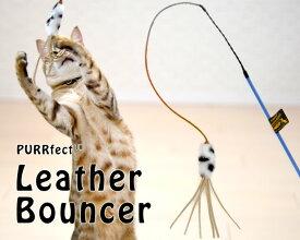 [Vee] PURRfect レザーバウンサー ※お色はお選びいただけません 猫用じゃらし(01560)