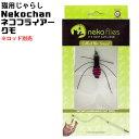 Nekochan ネコフライアー クモ ※ロッド別売【猫用じゃらし おもちゃ】(02008)