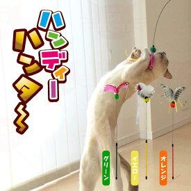 ペッツルート ハンディーハンター 【猫用 おもちゃ じゃらし ネコ用品 ペット 特箱】