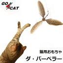猫用 じゃらし ダ・パーペラー (02725)