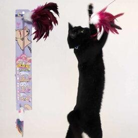 キャティーマン じゃれ猫ふりふり三まい(タンゴ)【猫用じゃらし おもちゃ 特箱】