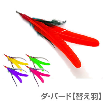 【ダ・バード替え羽】ダバード用