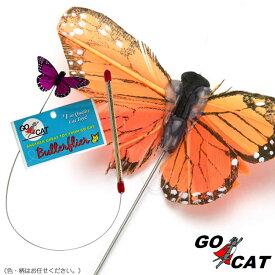 猫のおもちゃ Butterflier バタフライアー(羽根のお色はおまかせ下さい)【猫じゃらし】