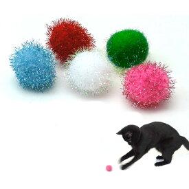 ラメボール5個セット!ゴロにゃんオリジナルの猫用おもちゃ