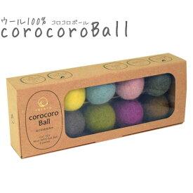 necono コロコロボール ウール100% フェルトボール 【猫用 おもちゃ】 (50163)