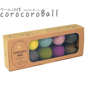 necono コロコロボール ウール100% フェルトボール 猫用おもちゃ (50163)