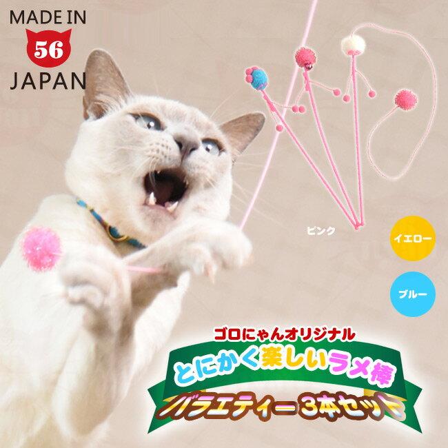 ゴロにゃんオリジナル とにかく楽しいラメ棒バラエティー3本セット 【猫用品 ペットグッズ 猫用 おもちゃ 猫じゃらし】