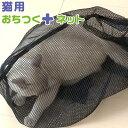 猫壱 おちつくネット (60670) 通院に♪爪切りに♪ 猫用品 猫用 ねこ用 ネコ用 キャットネット