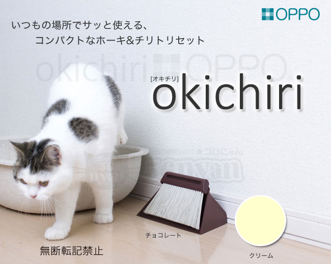 OPPO(オッポ) okichiri オキチリ コンパクトなほうき&ちりとりセット 猫グッズ