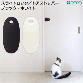 OPPO(オッポ) SlideLock (スライドロック) ドアストッパー ブラック / ホワイト【メール便(日本郵便)可能】