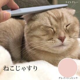 ねこじゃすり 猫 ワタオカ【国産】