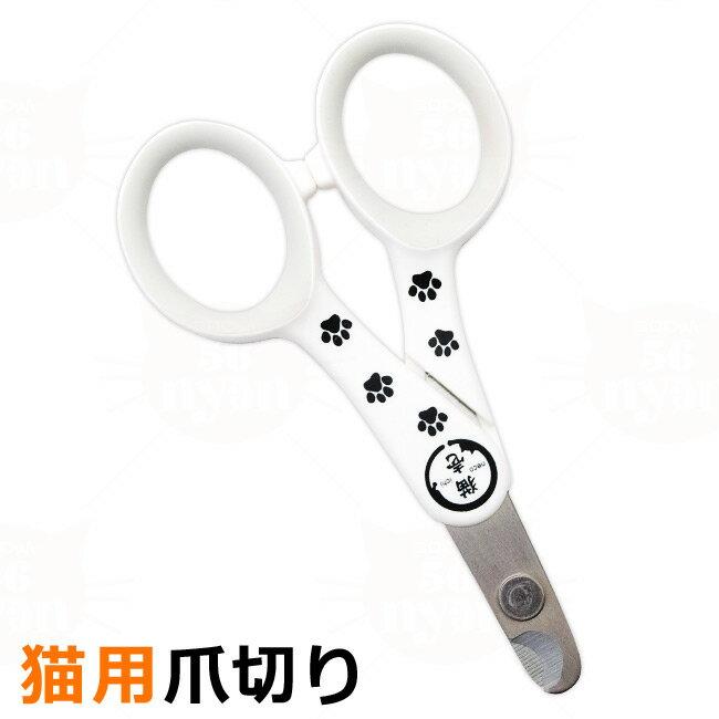 猫壱 ストレスなくスパッと切れる猫用爪切り 日本製 (63763)