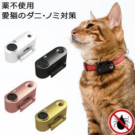 TICKLESS チックレス USB キャット 薬を使わないダニ・ノミよけ 猫用