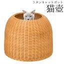 猫壺 ねこつぼ ラタンキャットポット 猫壷 猫用ベッド ネコ用ハウス ねこ用 ラタンベッド 壷型【特箱】
