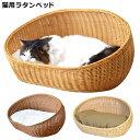 シンシアジャパン ラタンオーバルベッド 【猫用 ねこ用 ネコ用 ラタンベッド キャットベッド 猫用品】