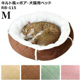 RB-67 ラウンドベッド キルト M 【猫用 ベッド 秋冬用 ペット 洗える】【特箱】