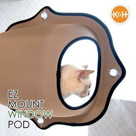 EZ MOUNT WINDOW POD イージーマウント ウィンドウポッド 猫用 ベッド【特箱】
