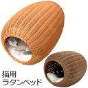 ゴロにゃんオリジナル ラタンベッド コクーン 猫用 ベッド ファニチャー【特箱】