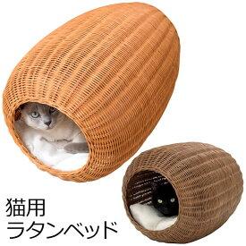 ゴロにゃんオリジナル ラタンベッド コクーン 猫用 ベッド ファニチャー
