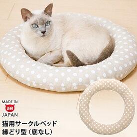 ゴロにゃんオリジナル猫用ベッド どこでもベッド サークル ウォッシャブル (26396)【特箱】