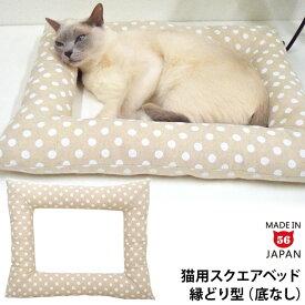 ゴロにゃんオリジナル猫用ベッド どこでもベッド スクエア ウォッシャブル (26402)