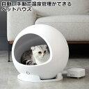 PETKIT スマート・ペットハウス・コージー COZY DADWAY (01402) 【猫用ハウス ベッド】 ※取り寄せ商品※