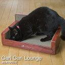 ガリガリラウンジスクラッチャー またたび付 (03779) ソファー型爪とぎ ガリガリシリーズ Mju Gari Gari Lounge