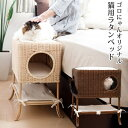 ゴロにゃんオリジナル ラタンベッド SOVANI (ソバニ) 【猫用品 ベッド ファニチャー】