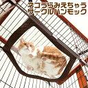 ボンビ ネコうらみえちゃうハンモック (04415)